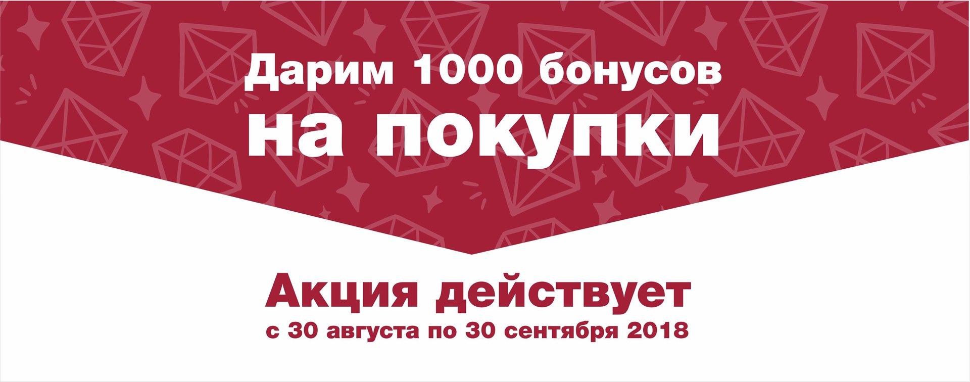 https://www.almazcom.ru/pub/img/Info/24/1000_bonusov_sajt_banner.jpg