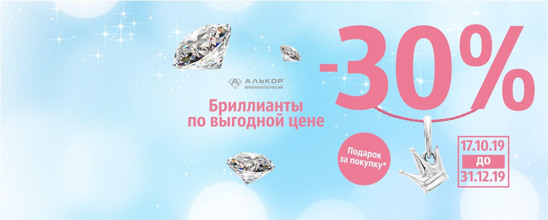 https://www.almazcom.ru/pub/img/Info/24/Banner_na_glavnuyu_alkor_31.12.jpg