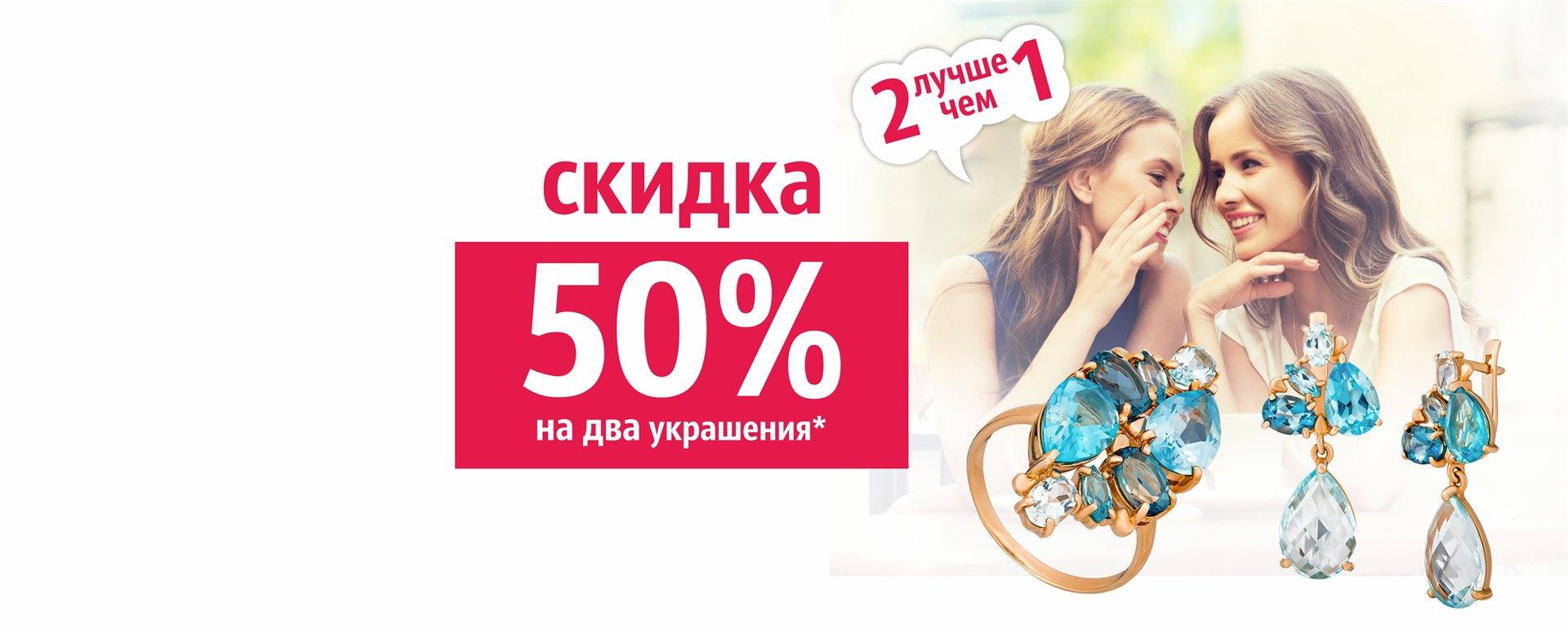 https://www.almazcom.ru/pub/img/Info/24/banner__na_glavnuyu_skidka_na_vtoroe.jpg
