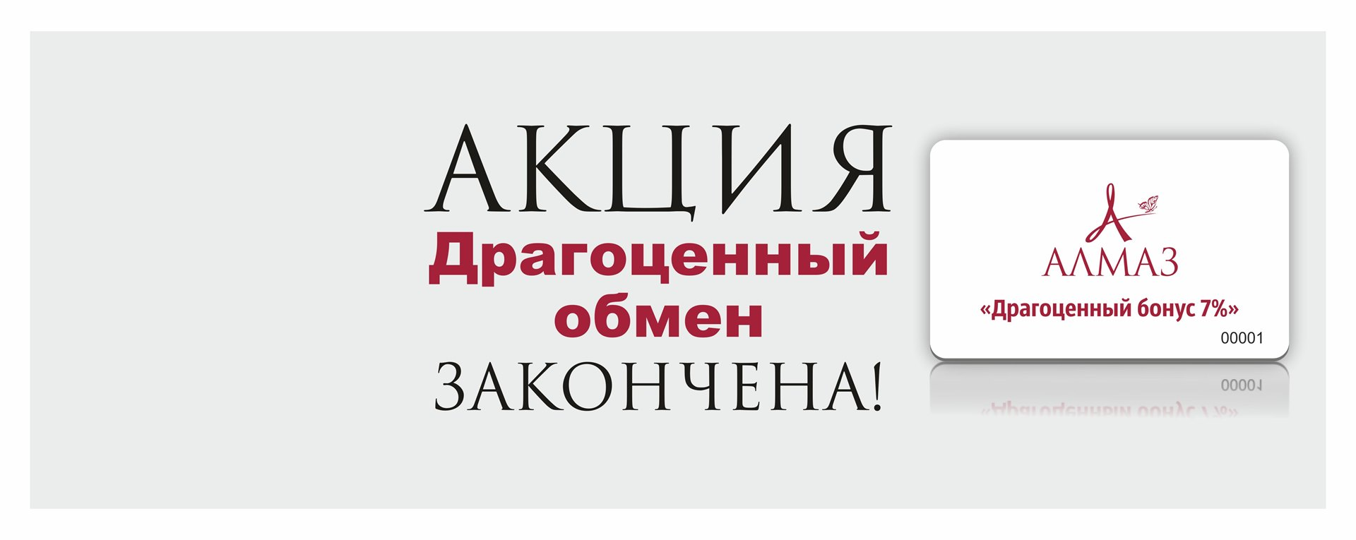 https://www.almazcom.ru/pub/img/Info/24/banner_almaz1.jpg