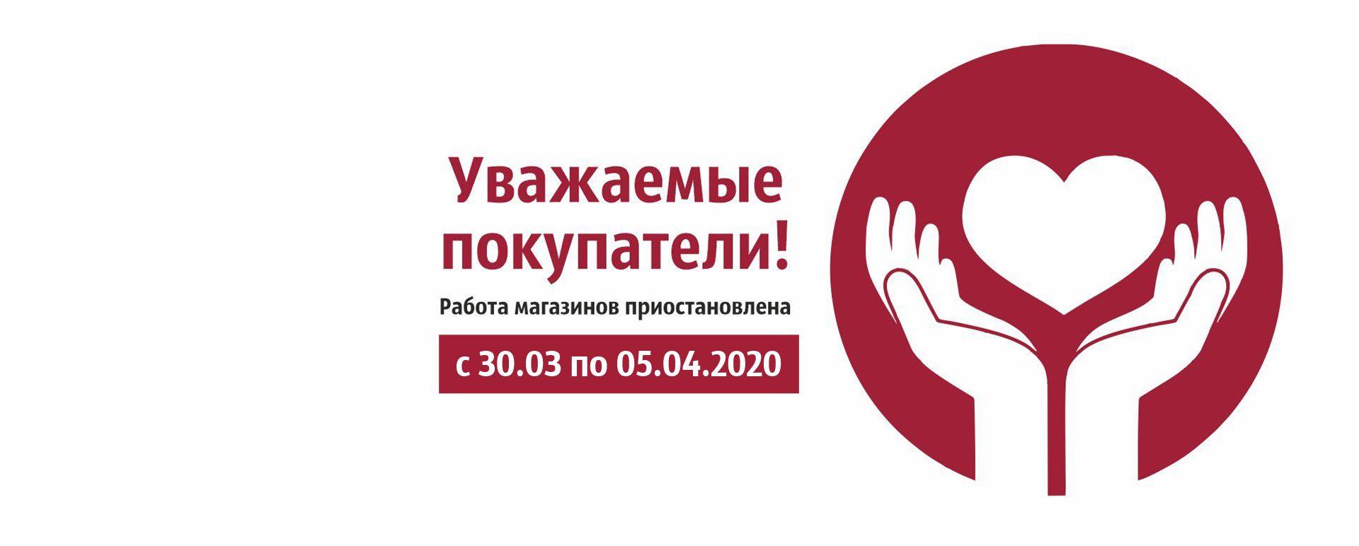 https://www.almazcom.ru/pub/img/Info/24/banner_almaz_karantin.jpg