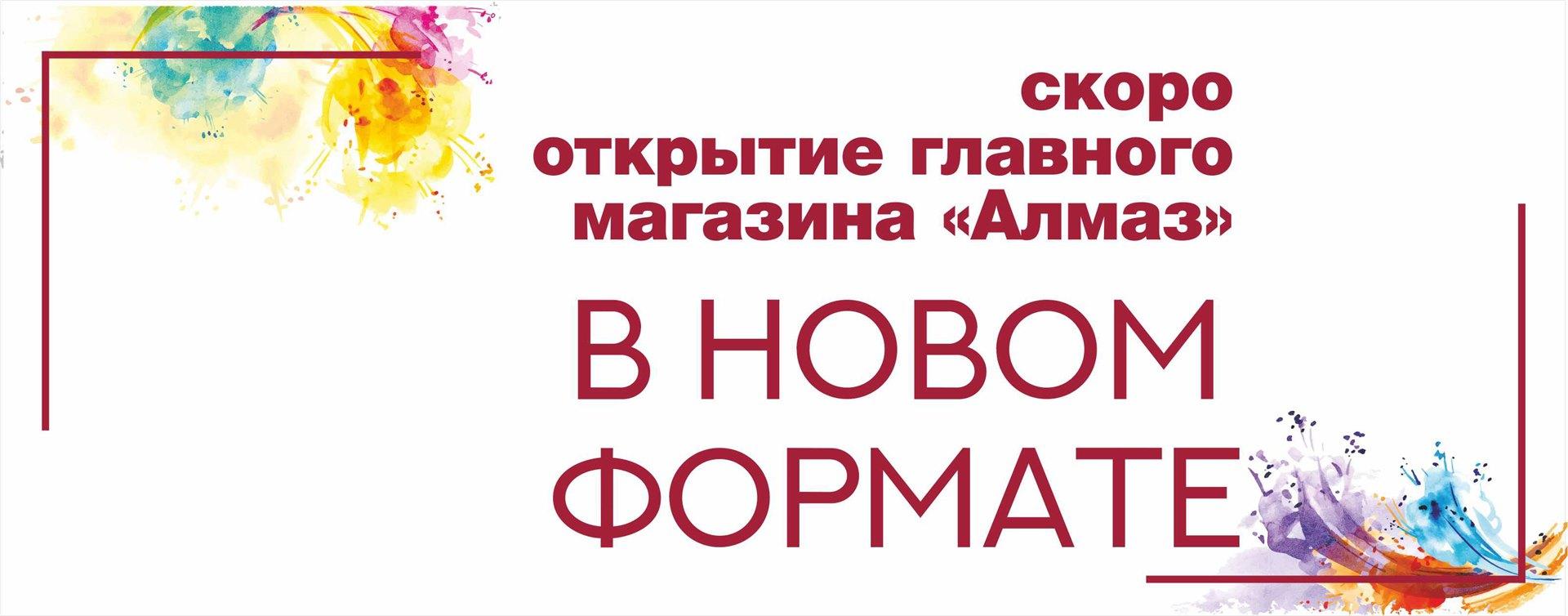 https://www.almazcom.ru/pub/img/Info/24/banner_glavnaya_stranitsa.jpg