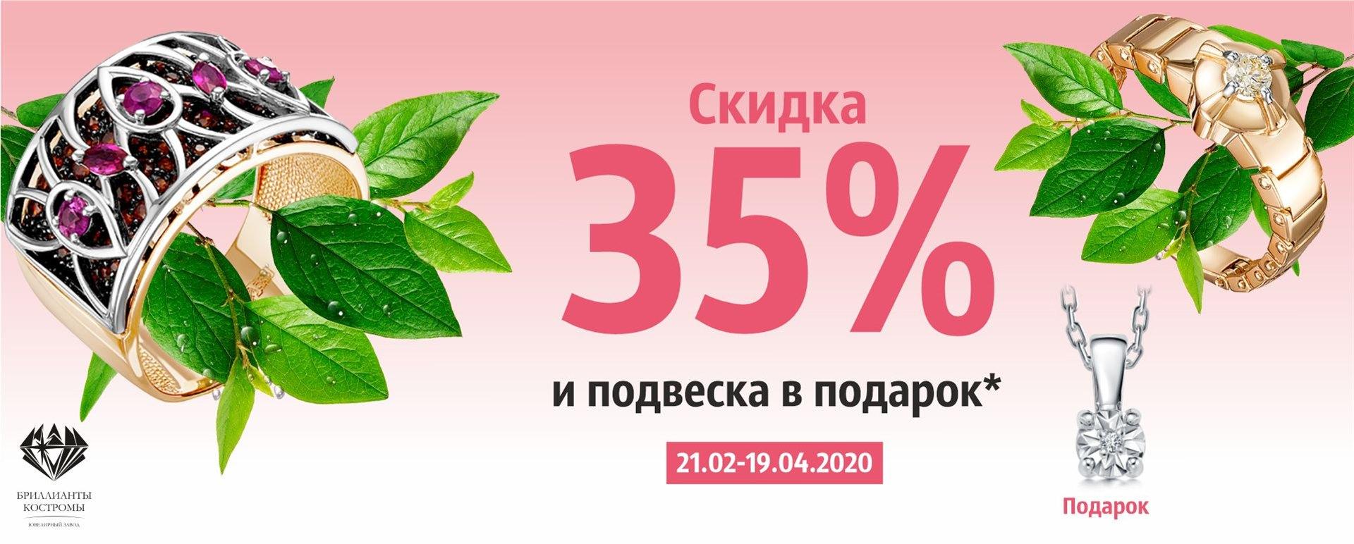 https://www.almazcom.ru/pub/img/Info/24/banner_na_gl_str_brillianty_kostromy.jpg
