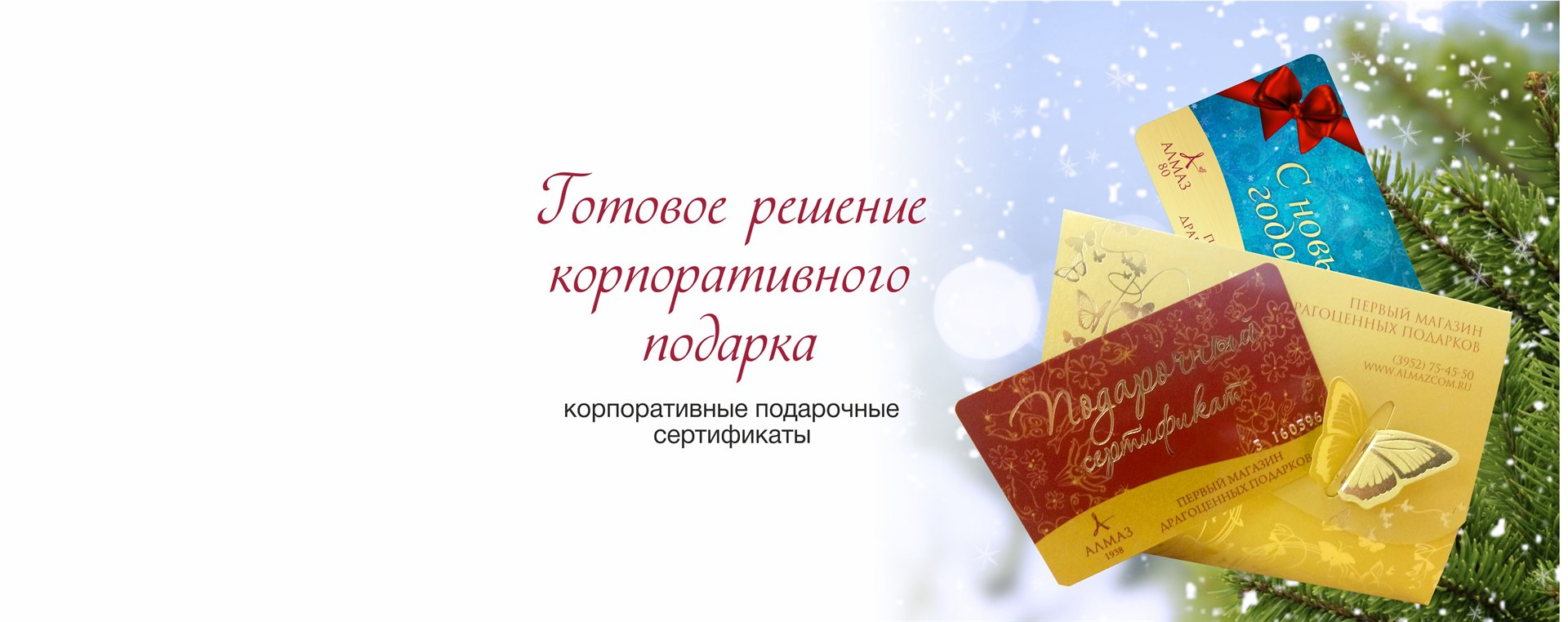 https://www.almazcom.ru/pub/img/Info/24/banner_podarochnye_sertifikaty.jpg