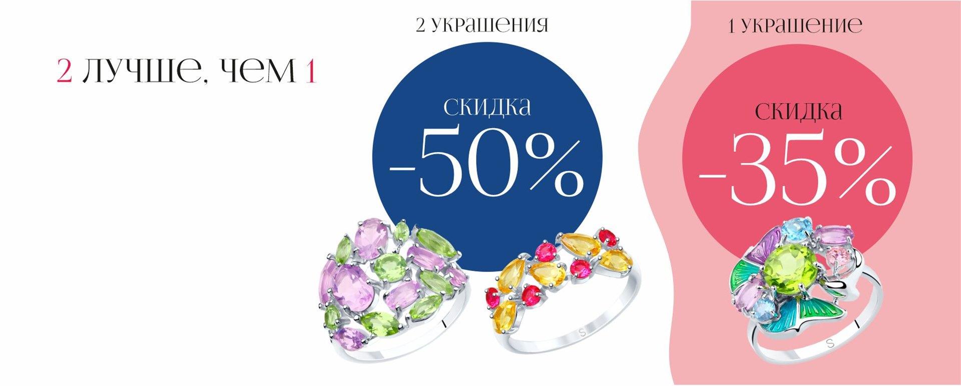 https://www.almazcom.ru/pub/img/Info/24/banner_sajt_skidka_50_na_vtoroe_ukrashenie_2020.jpg