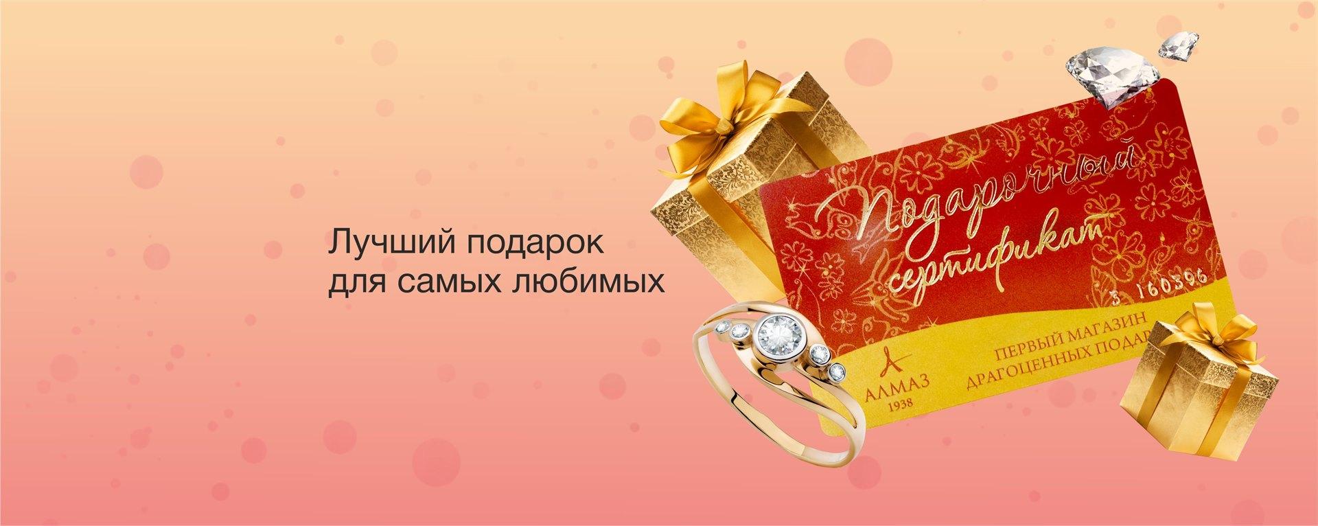 https://www.almazcom.ru/pub/img/Info/24/banner_sertifikaty.jpg