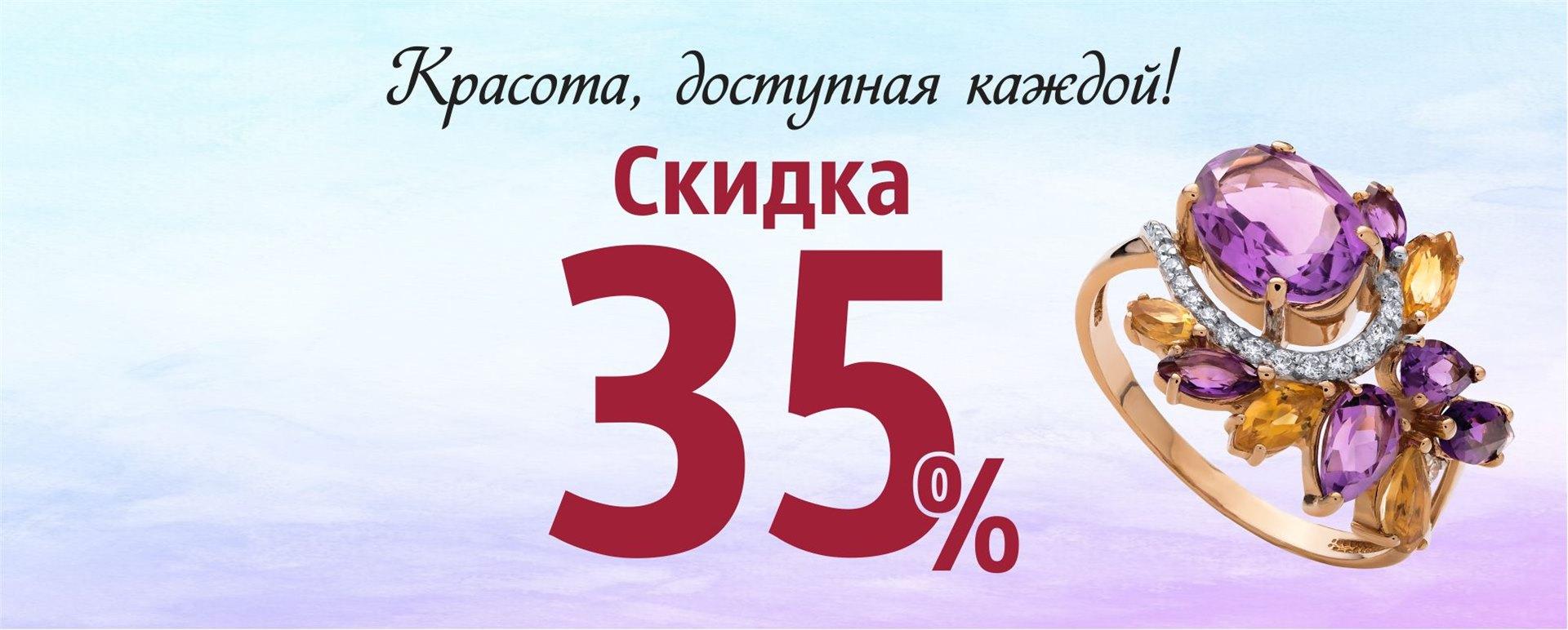 https://www.almazcom.ru/pub/img/Info/24/skidka_35_ot_postavshhika_2020_banner_na_glavnuyu.jpg