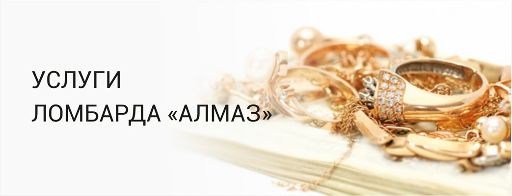 https://www.almazcom.ru/pub/img/QA/42/lombard_usluga.jpg