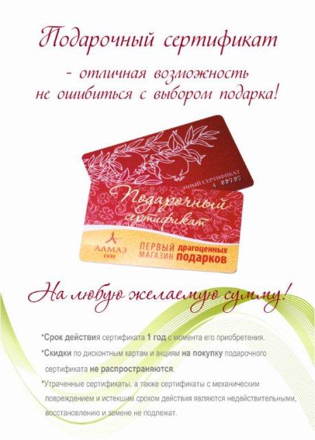 Где купить подарочный сертификат на продвижение сайта продвижение турпродукта с помощью разработки сайта диплом