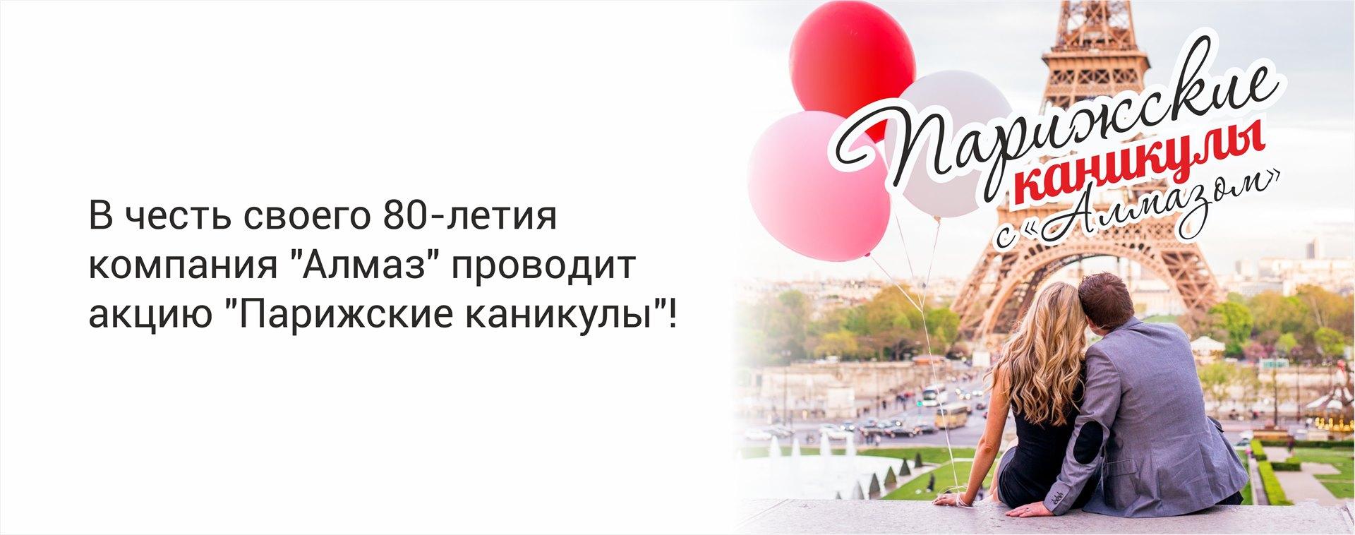 https://www.almazcom.ru/pub/img/QA/actions/Parizh_aktsiya.jpg