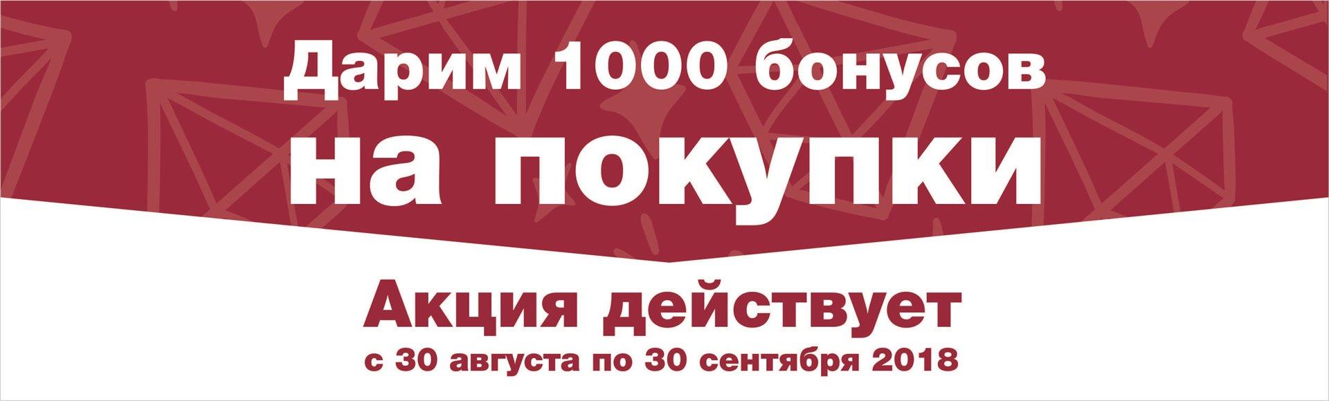 https://www.almazcom.ru/pub/img/QA/actions/aktsii_na_sajt_1000_bonusov.jpg