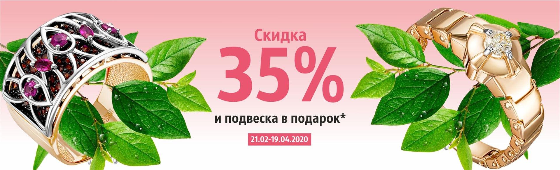 https://www.almazcom.ru/pub/img/QA/actions/aktsiya_banner_brillianty_kostromy_35.jpg