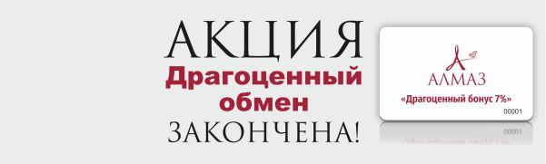 https://www.almazcom.ru/pub/img/QA/actions/banner_na_sajt.jpg