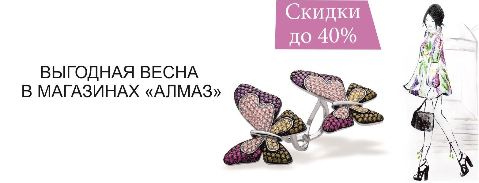 https://www.almazcom.ru/pub/img/QA/actions/banner_sajt_vygodnaya_vesna2.jpg