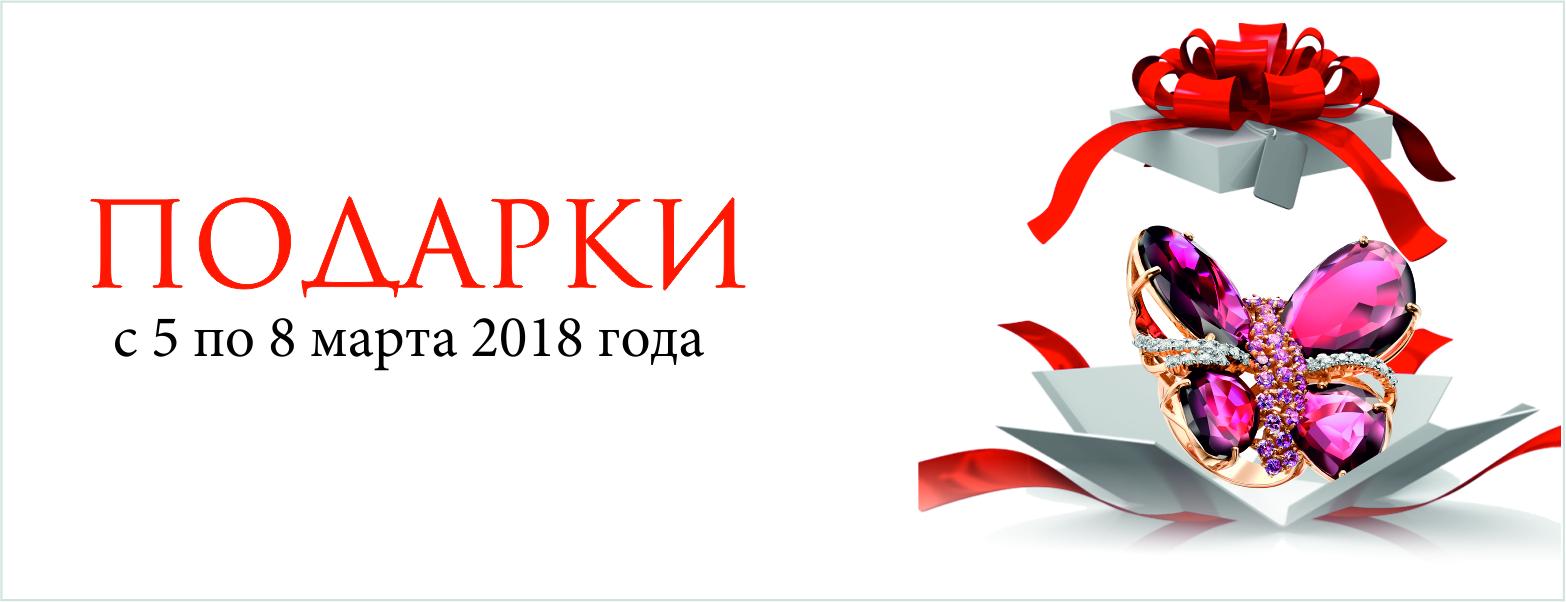 https://www.almazcom.ru/pub/img/QA/actions/podarki.jpg