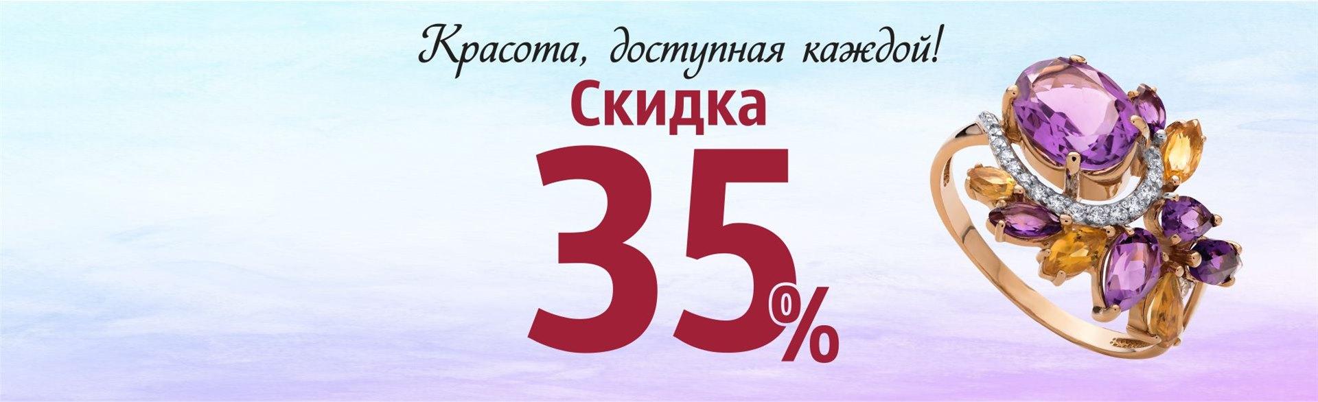 https://www.almazcom.ru/pub/img/QA/actions/skidka_35_ot_postavshhika_2020.jpg