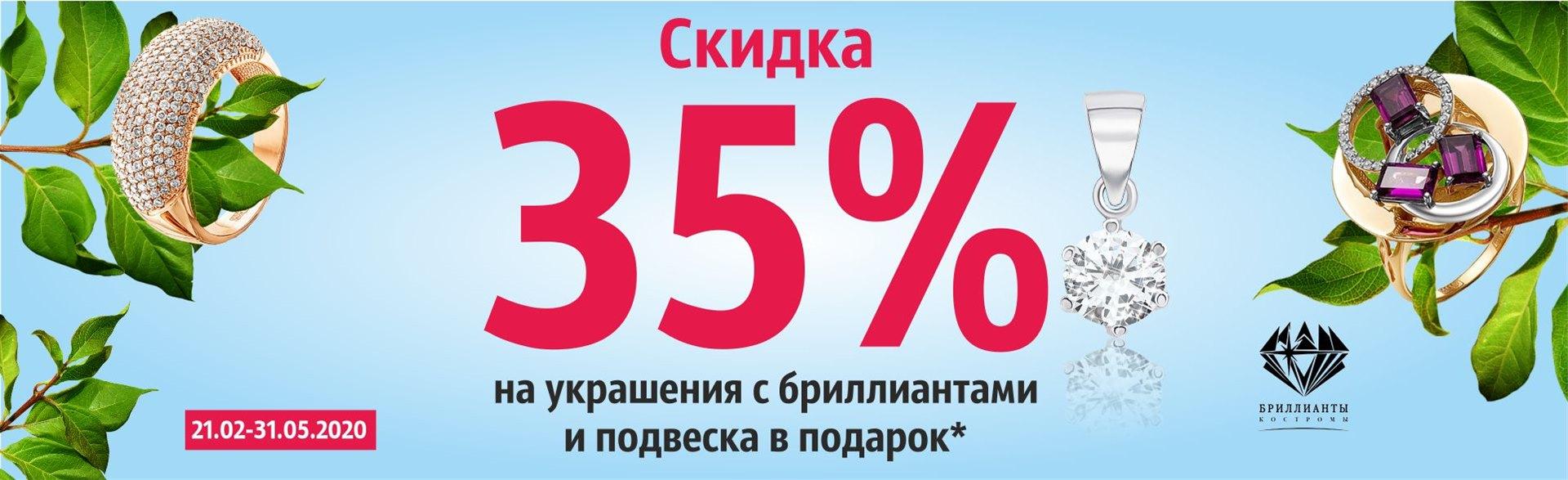 https://www.almazcom.ru/pub/img/QA/actions_archive/zaglushka_v_aktsiyu_brillianty_kostromy_31.05.jpg