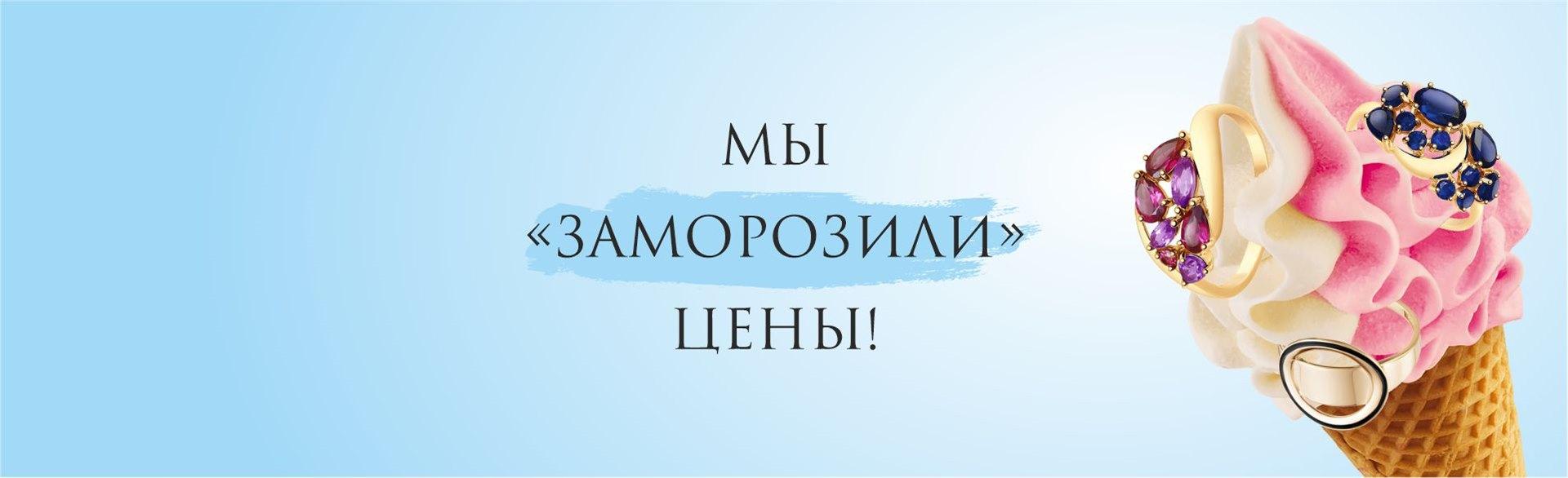 https://www.almazcom.ru/pub/img/QA/actions_archive/zamorozka_tsen_aktsii.jpg