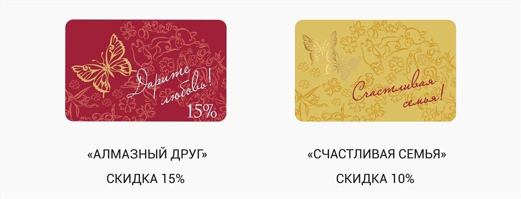 https://www.almazcom.ru/pub/img/QA/loyaltyprogram/08.06.2016programmaloyalnosti.jpg