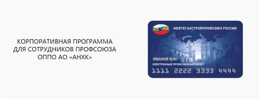 https://www.almazcom.ru/pub/img/QA/loyaltyprogram/ANKHK_Almaz_Zaglushka_v_programmu_loyalnosti.jpg