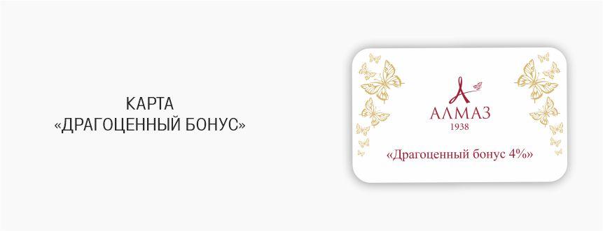 https://www.almazcom.ru/pub/img/QA/loyaltyprogram/karta_drag_bonus.jpg