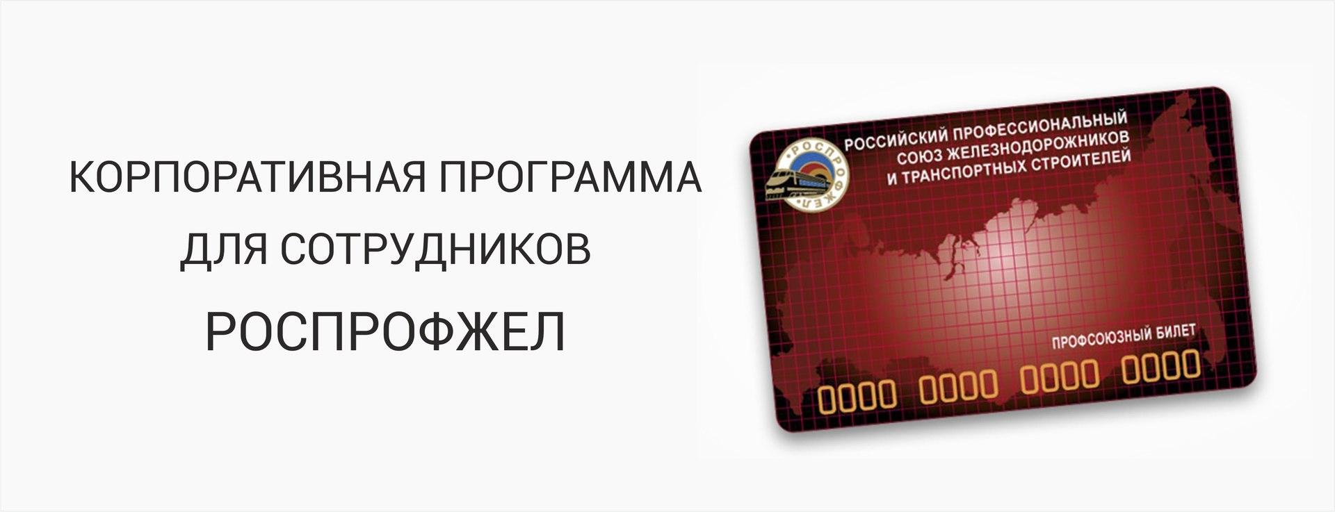 https://www.almazcom.ru/pub/img/QA/loyaltyprogram/rzhd1.jpg