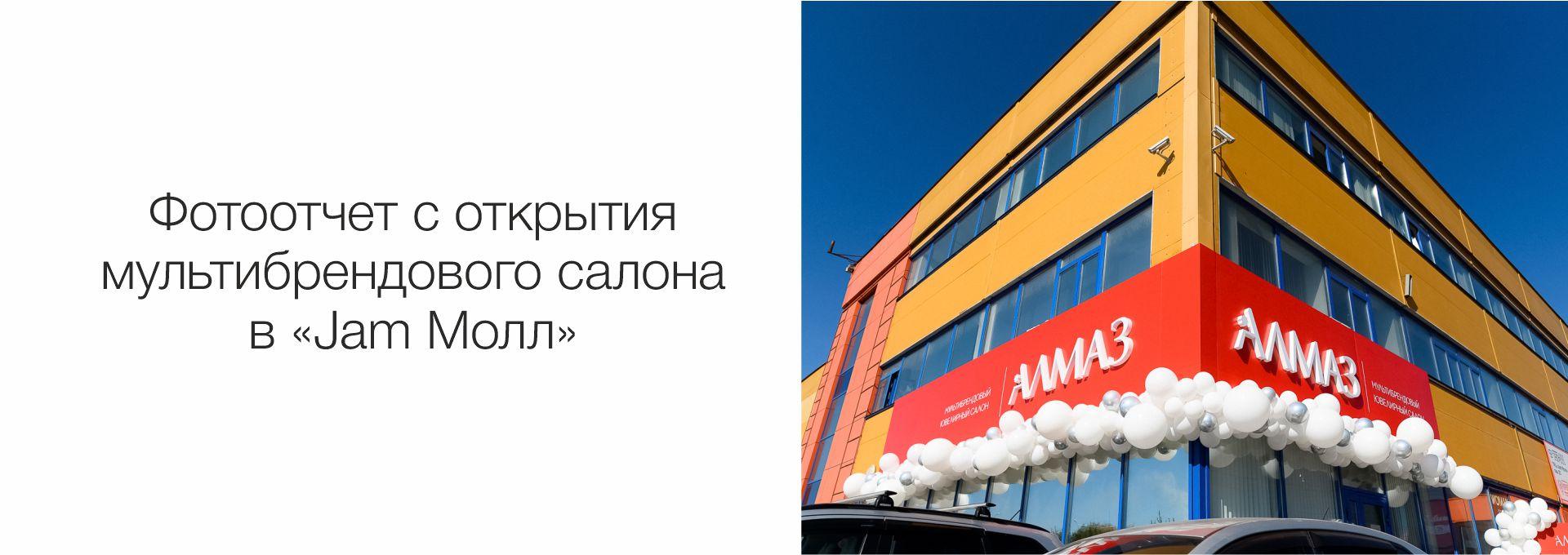 https://www.almazcom.ru/pub/img/QA/projects/banner_DZHAM_MOLL.jpg